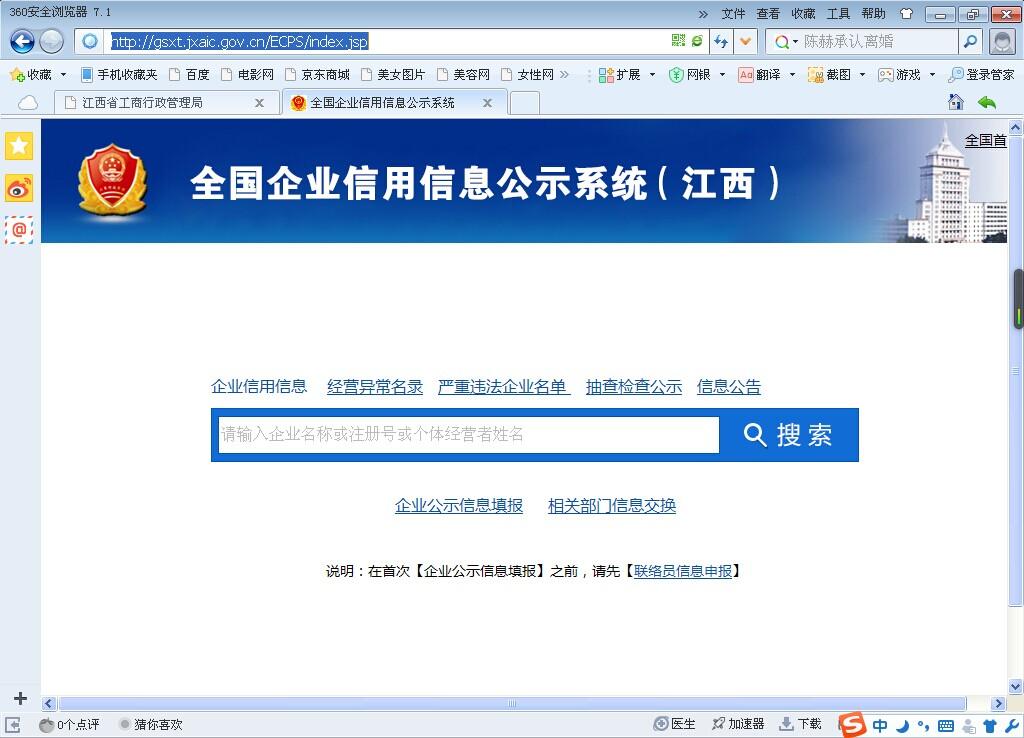 进企业信用信息公统htt//gt